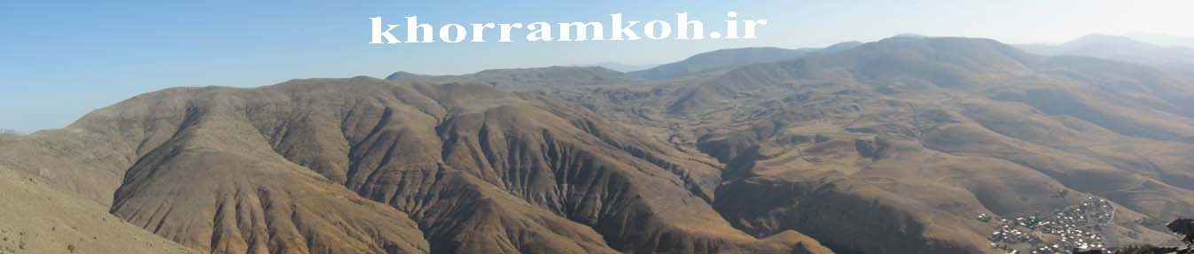 تصویر پانوراما خرمکوه از بالای کوه هزارخال